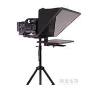 提詞器 TYST-Video天影新款熱銷演播室20寸提詞器播音員題詞器贈送軟件 MKS阿薩布魯