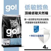 【SofyDOG】Go! 低致敏鱈魚無穀貓糧配方(4磅) 貓飼料 貓糧 抗敏