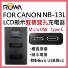 ROWA 樂華 FOR Canon NB-13L NB13L LCD顯示 Micro USB / Type-C USB 雙槽充電器
