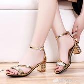 水鑚高跟粗跟涼鞋女性感羅馬鞋包跟女鞋金色搭扣潮鞋 檸檬衣舍