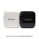 【愛瘋潮】 Noratec 3.4A大電流雙USB急速充電器 純銅插腳不生鏽阻抗小更快充 多重保護