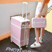 行李箱復古旅行箱男拉桿箱女萬向輪韓版大學生小清新密碼子母箱包『伊莎公主』