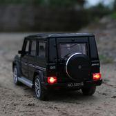 奔馳G65AMG越野車兒童玩具車聲光回力合金車模大G仿真小汽車模型WY年貨慶典 限時鉅惠