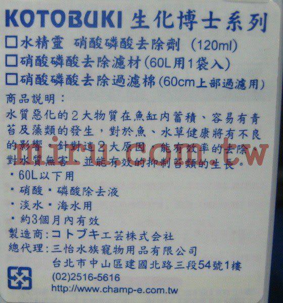 【西高地水族坊】日本進口KOTOBUKI 生化博士系列 水精靈 硝酸磷酸去除劑120ml