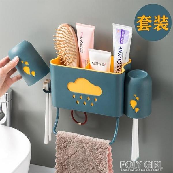 牙刷置物架刷牙杯漱口杯掛牆式衛生間免打孔壁掛吸壁牙具牙缸套裝 夏季狂歡