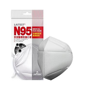 萊潔 N95醫療防護口罩 雪花白 2入【躍獅】