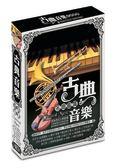 古典音樂 名曲鑑賞 10CD 免運 (購潮8)