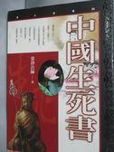 【書寶二手書T1/宗教_IFI】中國生死書_常律法師