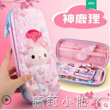 3D立體筆袋小學生女孩用鉛筆盒大容量ins日系可愛兒童高顏值文具盒 蘿莉新品