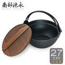 《南部池永》日本南部鐵器健康鍋27cm(原裝進口) 812559