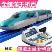 日本 TAKARA TOMY PLARAIL 鐵道王國 北海道 新幹線 控制中心 遙控電車【小福部屋】