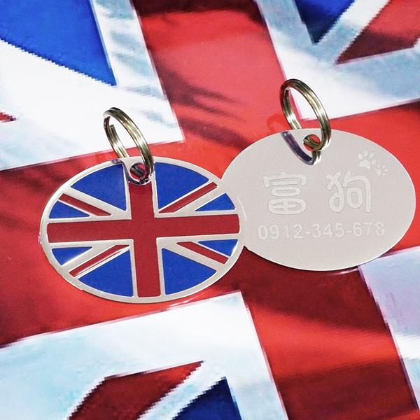 【Fulgor Jewel】寵物吊牌 名牌 客製狗牌 免費刻字 英國國旗