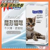 保險套 衛生套 unidus優您事 動物系列保險套-隱形 貓咪 超薄型 12入 避孕套專賣店