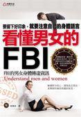 (二手書)看懂男女的FBI