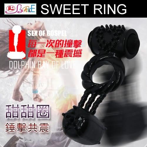 ■■iMake曖昧客■■SWEET RING 甜甜圈 震動+4段錘擊男女共振環﹝夫妻合歡輔助聖品﹞