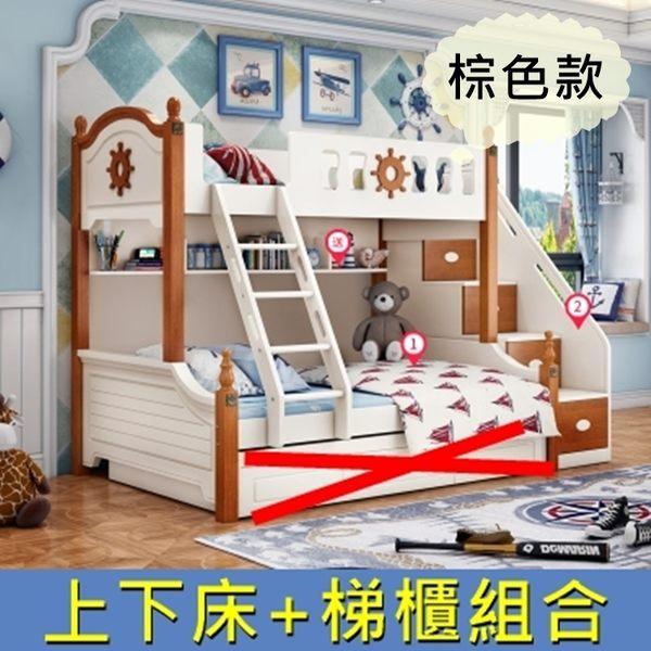 【千億家居】航海夢棕色款兒童床組/上下床+梯櫃組合/雙層床/實木家具/KL135-2