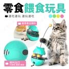 【可控制飼料量】貓咪漏食玩具 邊玩邊吃 寵物玩具 狗狗訓練-藍/黃/綠/粉 【AAA6572】預購