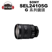 (贈飛機頸枕) SONY 索尼 G系列鏡頭 SEL24105G G系列 變焦鏡頭 全片幅鏡頭 24105 G 台南-上新