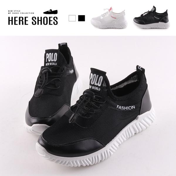 [Here Shoes]休閒鞋-舒適乳膠鞋墊 網格拼接皮革亮粉鞋面 運動風休閒鞋 布鞋-AN207