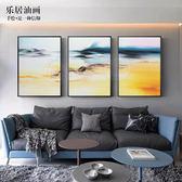 手繪三聯抽象油畫客廳沙發背景墻裝飾畫樣板間掛畫有框畫現代簡約 igo克萊爾