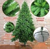 L-耶誕節1.2/1.5/1.8/2.1米綠色環保加密聖誕樹松針樹室外場景裝潢