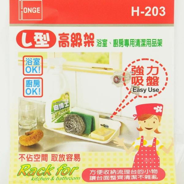 高級架-L型 H203 肥皂架 菜瓜布收納_台灣製