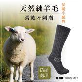 純羊毛保暖防寒小腿襪 半統襪【旅行家】