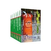 2021郵政(郵局)(內勤人員)套書(對應專業職(二)郵局內勤2020新制考科)