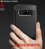 三星 Galaxy Note8 髮絲紋 碳纖維 防摔手機軟殼 矽膠手機殼 磨砂霧面 防撞 拉絲軟殼 全包邊手機殼