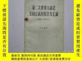 二手書博民逛書店第二次世界大戰後美國總統國情諮文彙編罕見(1946-1962年)