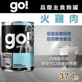 【毛麻吉寵物舖】Go! 天然主食狗罐-品燉系列-火雞肉-374g 狗罐頭/主食罐