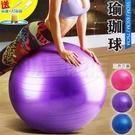 瑜珈球 普拉提球 75cm [送 打氣筒 氣塞] 加厚防爆 彈力球 抗力球 韻律球 平衡球 感統球 健身球 30吋