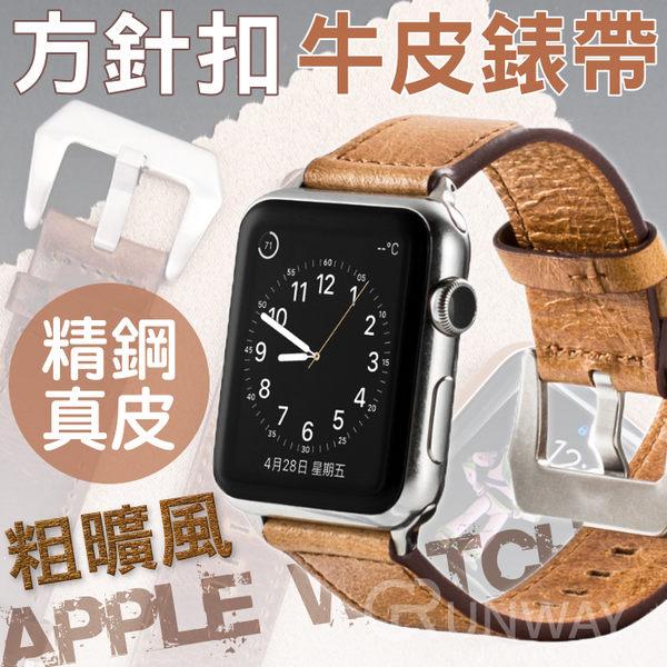 Apple watch 42mm 38mm 瘋馬紋 方針扣 經典時尚 扣式 真皮 牛皮錶帶