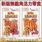 ◆MIX米克斯◆活力雞肉零食系列,長年暢...