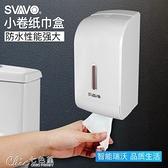 衛生間防水廁紙盒塑膠小捲筒紙巾架廚房擦抽紙盒捲紙盒 【全館免運】