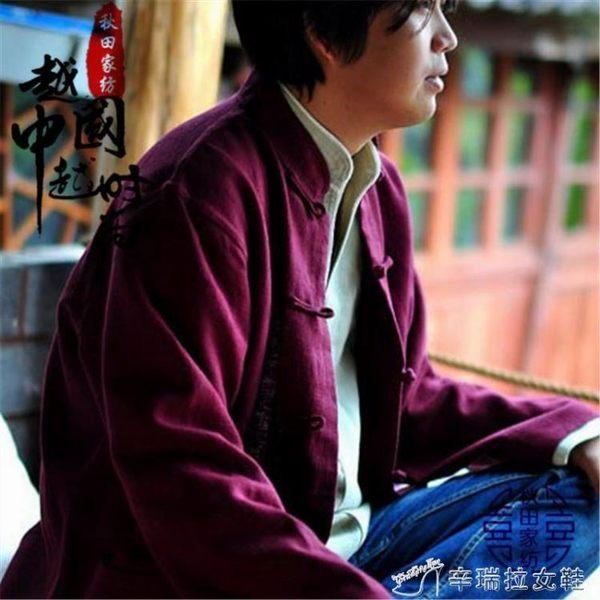 長袖棉麻 中國風男士唐裝長袖棉麻中式青年男裝外套打底衫居士服上衣襯衣 辛瑞拉
