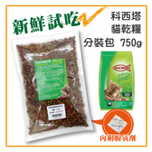 【新鮮試吃】KUCINTA 科西塔 貓糧-海魚750g分裝包【維護泌尿道健康】超取限6包 (T002E01-0750)