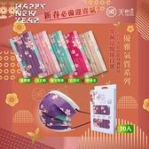 現貨『哞哞~~賀新春』聚泰一般醫療口罩 優雅氣質系列 成人口罩