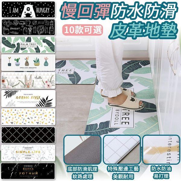 頂級PU皮防水防滑皮革地墊 (防滑地墊 地毯 居家裝飾 客廳 臥房 床邊腳踏墊 地墊)