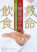 (二手書)救命飲食人體重建手冊:坎貝爾醫生給所有病患的指定讀物