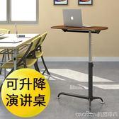 7KG講台演講台可移動講台桌發言台教師培訓講桌簡約站立式升降辦公桌QM 美芭