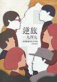 逆旅一九四九臺灣戰後移民文學展展覽圖錄