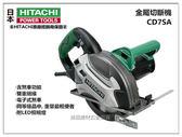 【台北益昌】日立 HITACHI CD7SA 金屬切斷機 切鐵機 含原裝鋸片 (浪板、庫板專用) 非 bosch makita