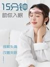 頭部自動按摩器智慧睡眠儀電動頭儀頭疼放鬆助睡眠神器 晟鵬國際貿易