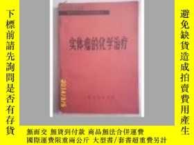 二手書博民逛書店罕見實體瘤的化學治療Y25717 王汝寬 孫燕 翁銘慶 合譯 人