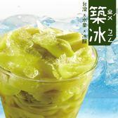 【海鮮主義】梅香情人果 (400g/包)