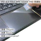 【Ezstick】MSI GS65 8RE 8RF TOUCH PAD 觸控板 保護貼