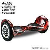 感電動扭扭車成人智慧漂移思維代步車兒童雙輪平衡車220v  智聯igo
