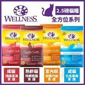 Wellness《全方位系列-成貓深海|熟齡貓|室內貓|成貓化毛》2.5磅/包-效期至2018/7/17