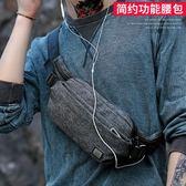 夏季休閒腰包男胸包潮流運動戶外側背包時尚小背包韓版新款男士包  遇見生活